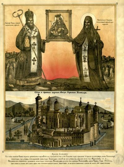 Litografija : Manastir Hilandar sa likovima Svetog Save i Svetog Simeona. Nepoznati autor, god. 1855. (HQ)
