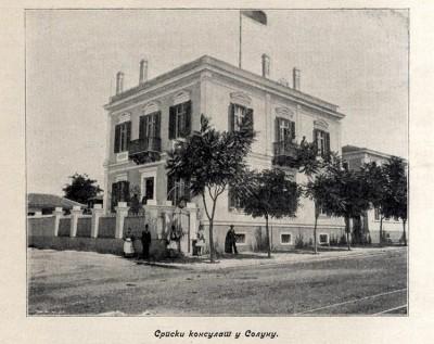 Zgrada konzulata Kraljevine Srbije u Solunu 1899. g.