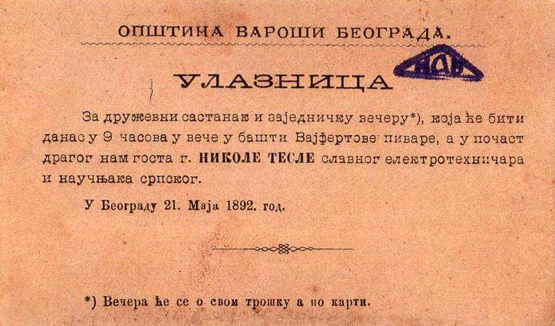 Ulaznica za večeru u čast dolaska u Beograd Nikole Tesle. 21. maj 1892.