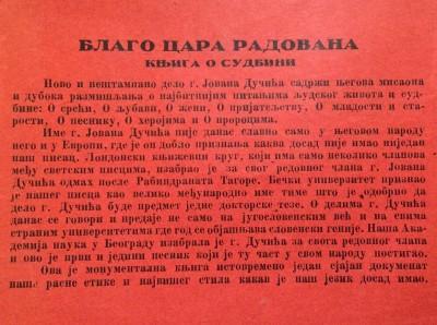 Blago cara Radovana, reklama za prodaju prvog izdanja