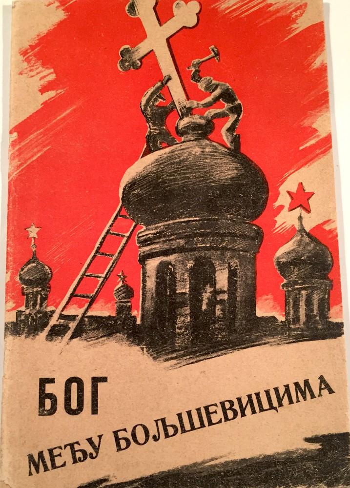 Bog među boljševicima : Antikomunistička ilustracija iz Drugog svetskog rata