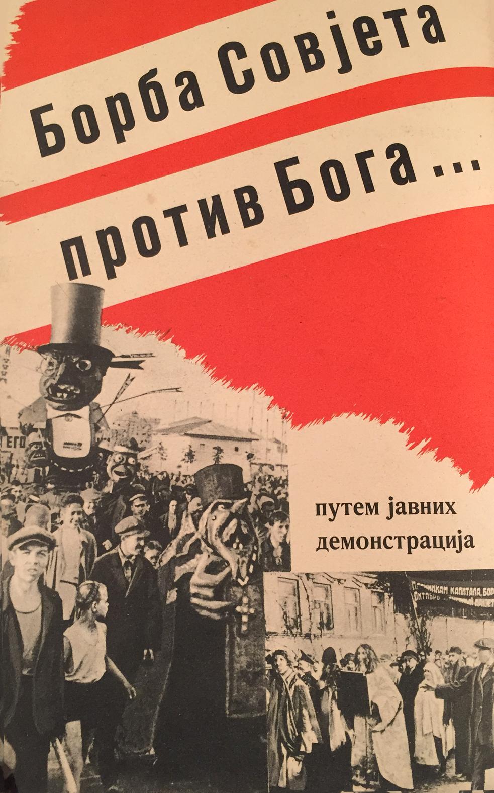 Borba Sovjeta protiv Boga : Nemački propagandni materijal iz Drugog svetskog rata (HQ)