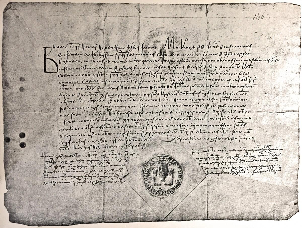 Dokument Dubrovacke republike iz 1463. godine