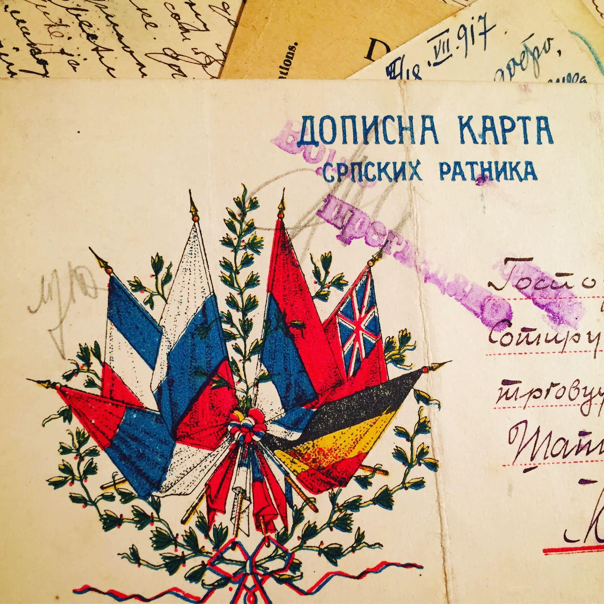 Dopisna karta srpskih ratnika : Solunski front 1917