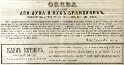 Dva duha i Vuk Branković - Objava za knjigu štampana 1856.