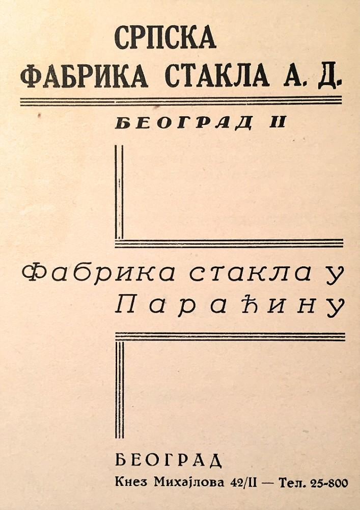 Srpska fabrika stakla A.D. Beograd II - Fabrika stakla u Paraćinu (1939)