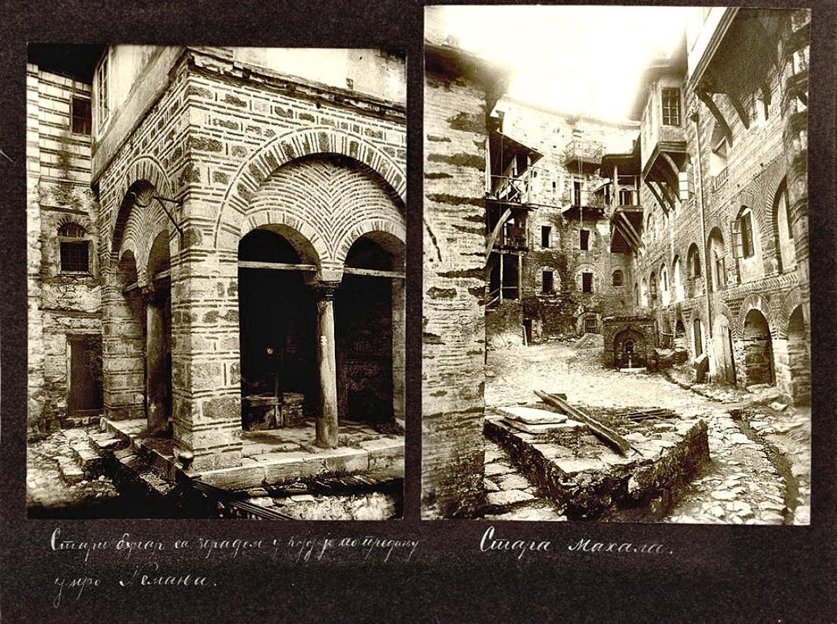 Hilandar oko 1910. godine. Stari bunar sa zgradom u kojoj je po predanju umro Stefan Nemanja / Stara mahala
