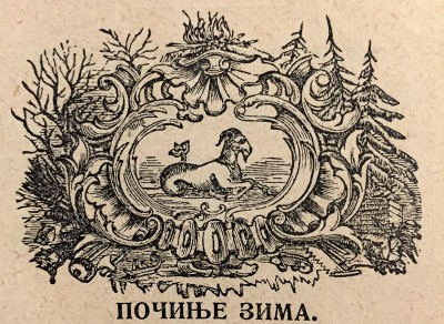Jarac, horoskopski znak. Vinjeta iz 1914.