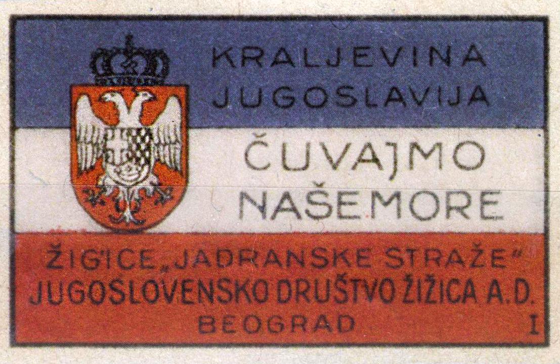 Žigice (šibice) Jadranske straže: Čuvajmo naše more. Kraljevina Jugoslavija