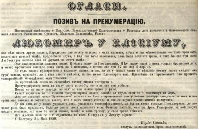 Poziv na pretplatu za knjigu Milovana Vidakovića - Ljubomir u Jelisijumu - iz 1856. g.