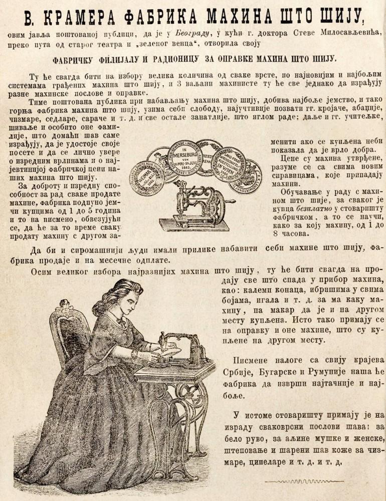 Fabrika mašina što šiju u Beogradu. Oglas V. Kramera za šivaće mašine iz 1869. god.