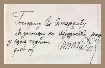 Milan M. Rakić 1876-1938, svojeručna posveta i potpis
