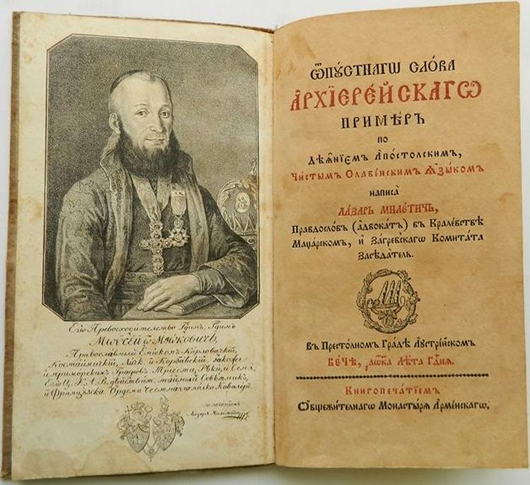Portret: Episkop Mojsije Mioković 1770-1823