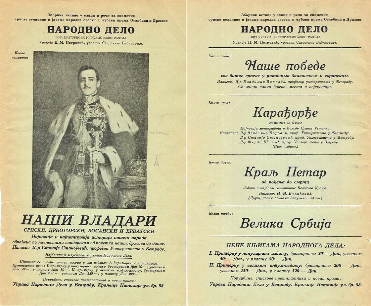 Narodno delo. Književni oglas iz 1927. god. za knjigu