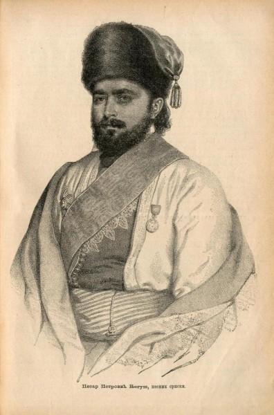 Petar Petrović Njeguš, pesnik srpski. Slika objavljena u Nevenu 1882. godine