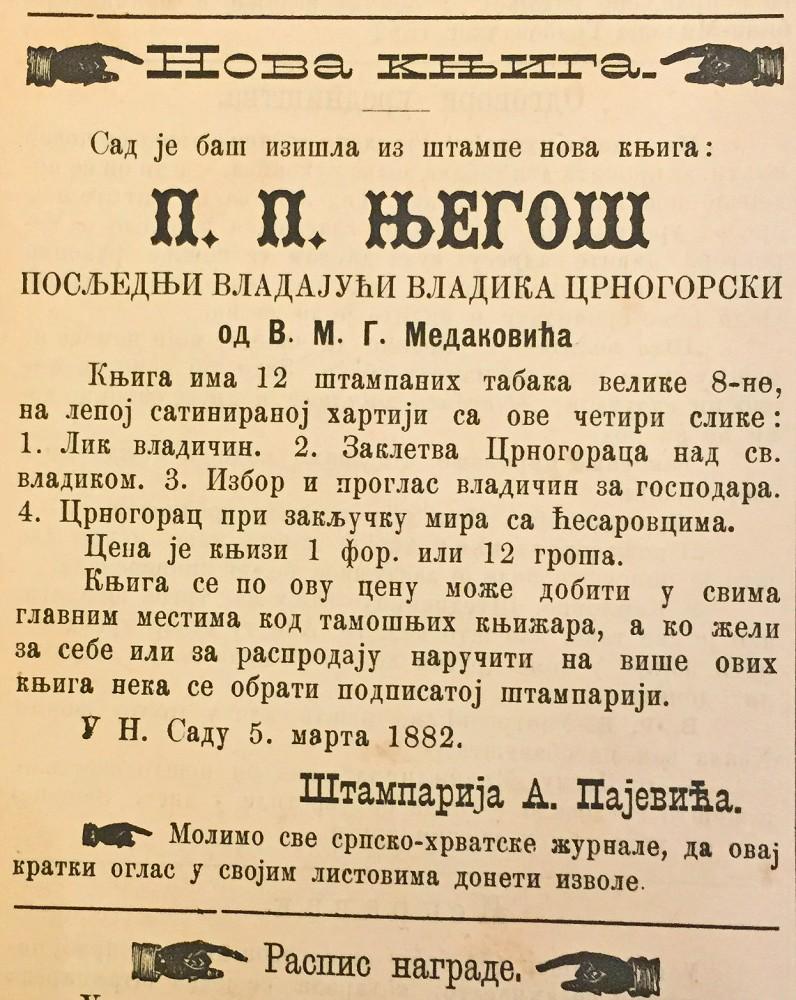 Oglas za knjigu iz 1882: P. P. Njegoš poslednji vladajući vladika crnogorski, od V. M. G. Medakovića