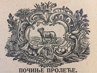 Ovan, horoskopski znak. Vinjeta iz 1914. god.