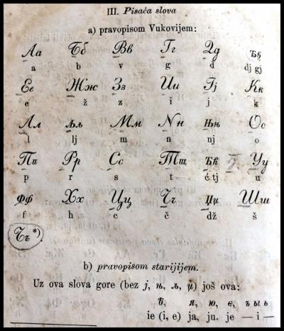 Pisana slova pravopisom Vukovim (HQ)