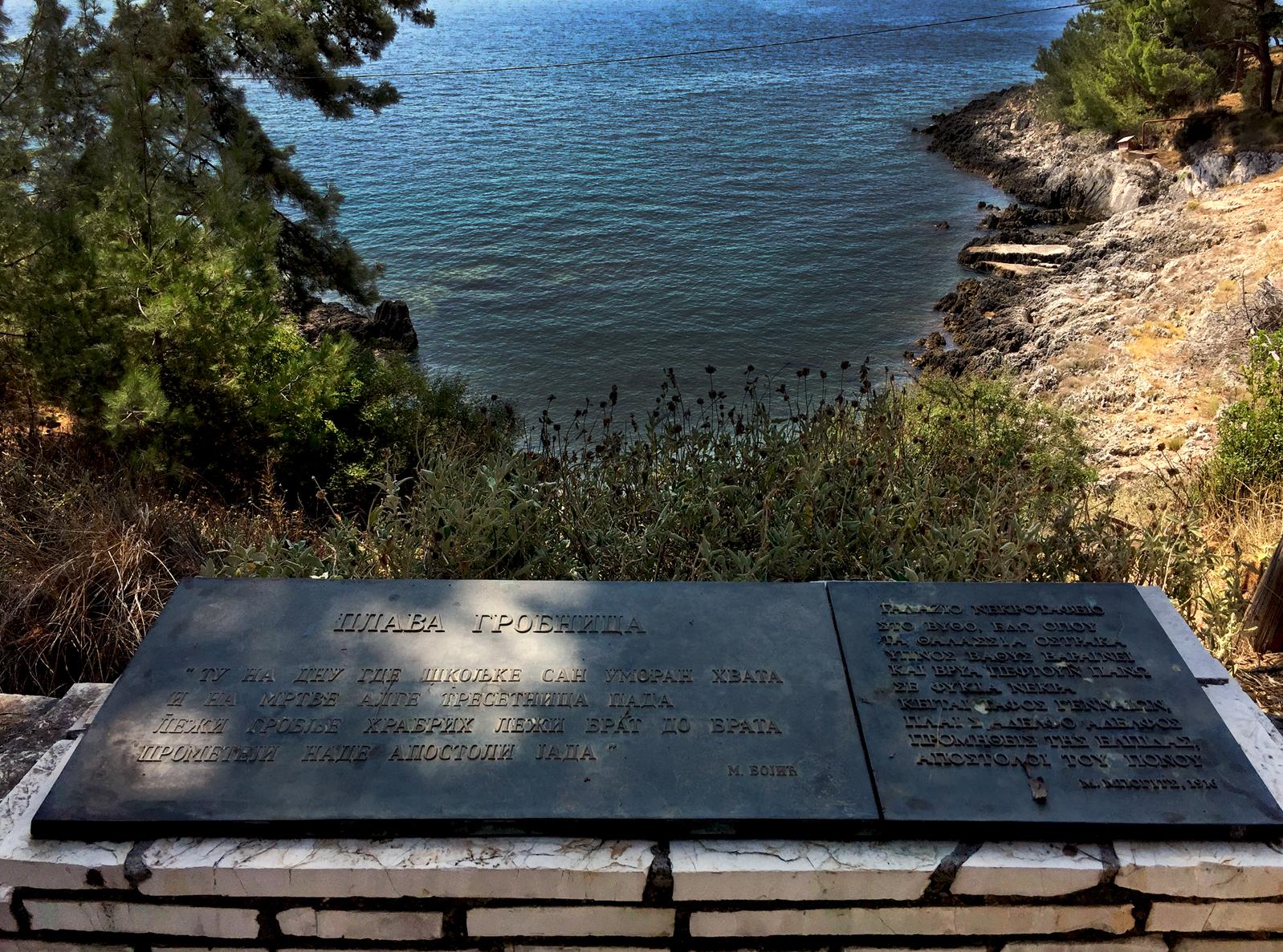Plava grobnica na ostrvu Vido. Pogled na Plavu grobnicu i spomen ploču sa stihovima Milutina Bojića