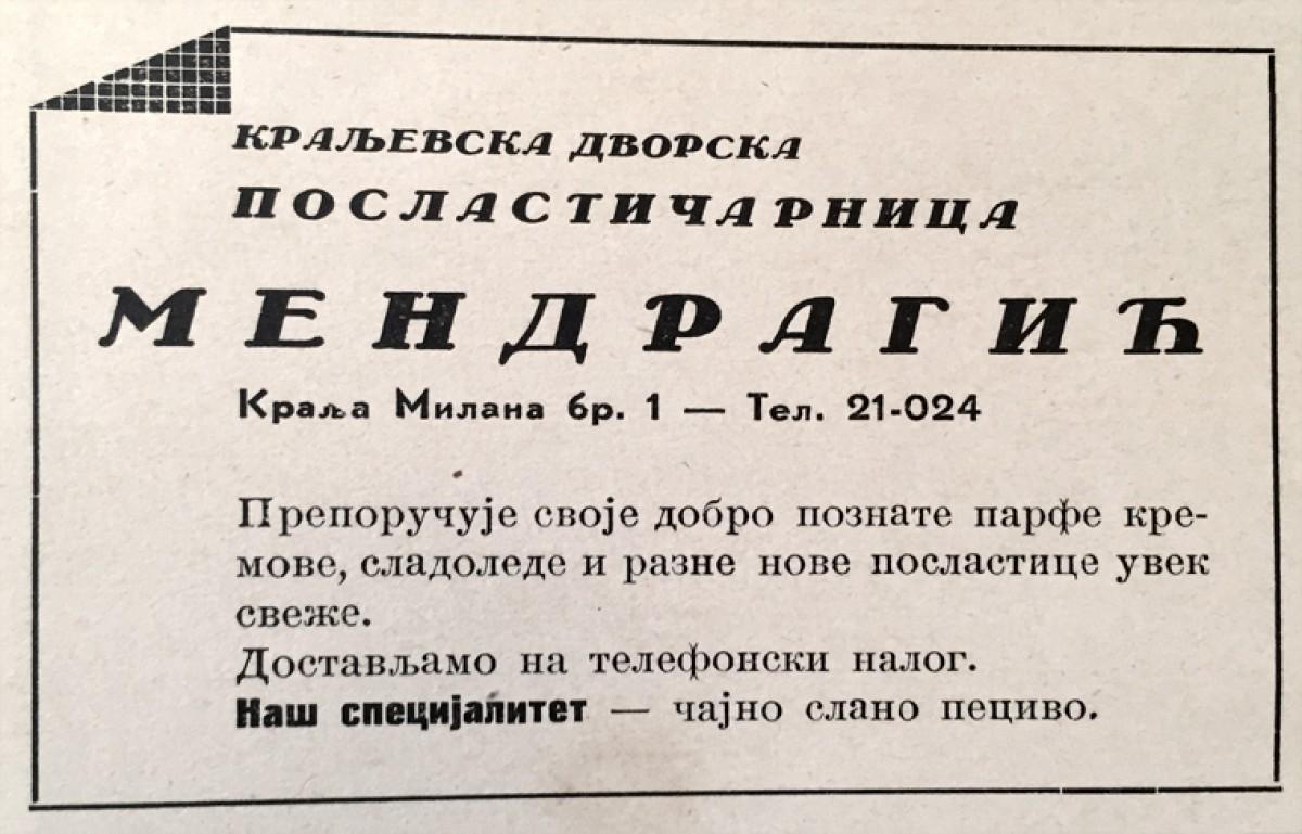 Kraljevska dvorska poslastičarnica Mendragić. Kralja Milana 1, Beograd (1939)