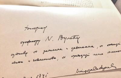 Posveta i potpis Isidore Sekulić iz 1941. godine