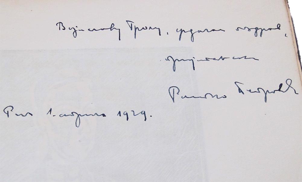 Potpis Rastka Petrovića iz 1929. god.