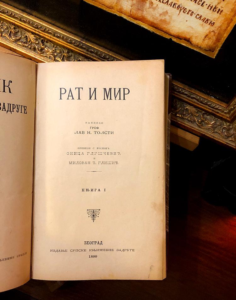 Rat i mir grofa Lava Tolstoja. Prvo izdanje na srpskom iz 1899.