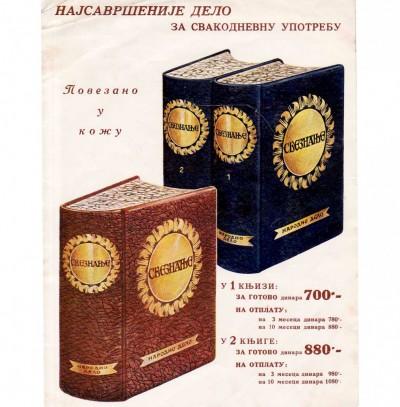 Reklama za prvu opštu enciklopediju Sveznanje iz 1937.