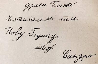 Rukopis devetogodišnjeg Aleksandra I Karađorđevića (1898)