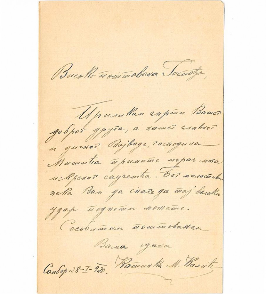 Pismo saučešća povodom smrti vojvode Živojina Mišića 1920. god.