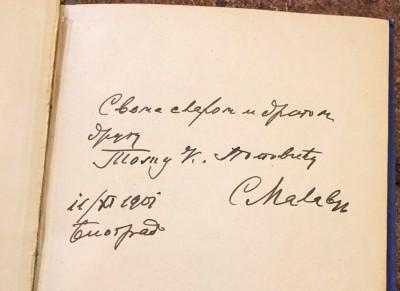 Simo Matavulj : Svojeručni potpis iz 1901.