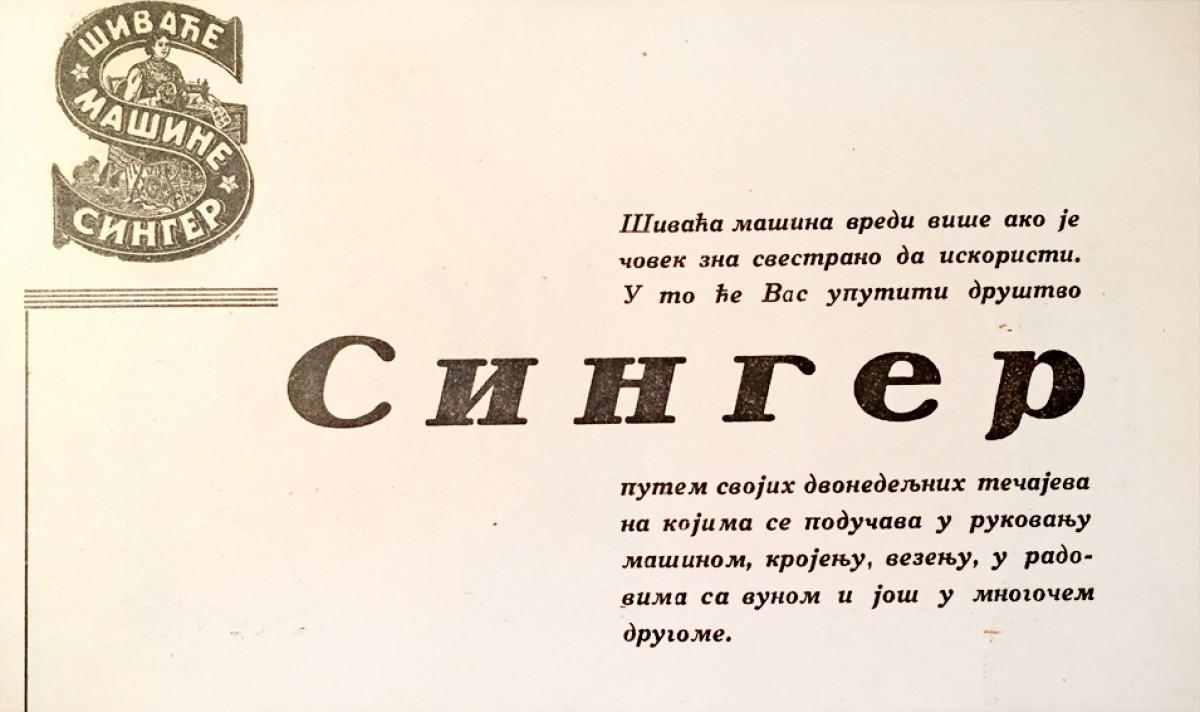 Singer šivaće mašine (1939)
