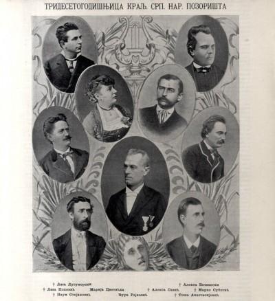 Tridesetogodišnjica Kraljevskog Srpskog Narodnog Pozorišta 1868-1898