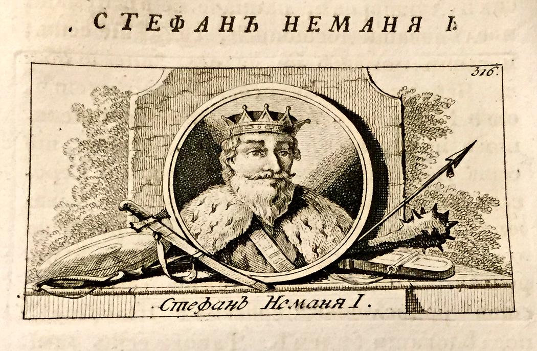 Stefan Nemanja, ilustracija iz Rajiceve Istorije (1823)