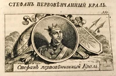 Stefan Prvovencani, Kralj - ilustracija iz Rajiceve Istorije (1823)