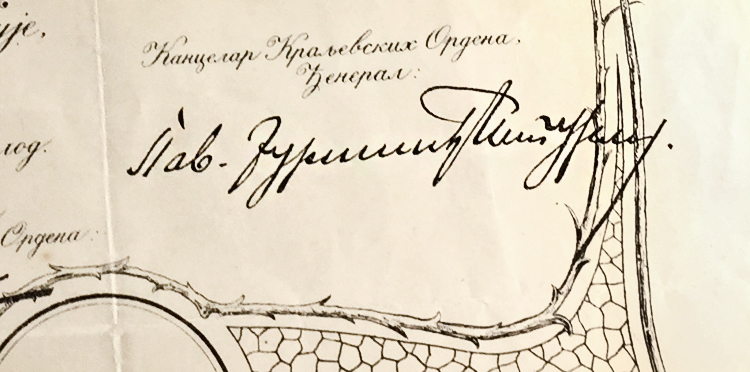 General Pavle Jurišić Šturm, svojeručni potpis