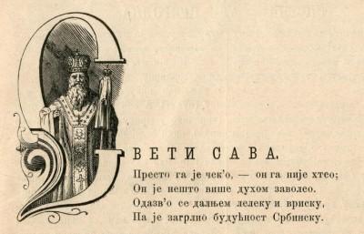 Sveti Sava : ilustracija iz časopisa Neven za 1882.