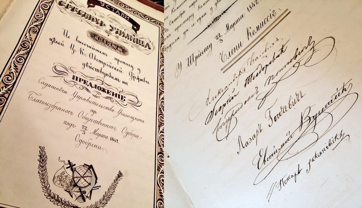 Ustavi srbskih učilišta u Trstu. Naslovna i poslednja strana rukopisa iz 1842. godine