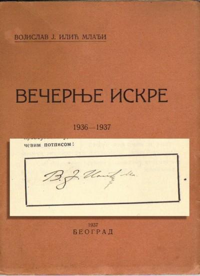 Vojislav J. Ilić Mlađi, potpis na knjizi