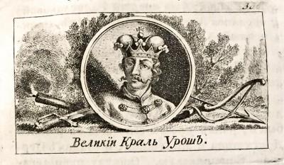 Veliki kralj Uroš : Stefan Uroš I Nemanjić. Ilustracija iz II. izdanja Rajićeve Istorije (1823)