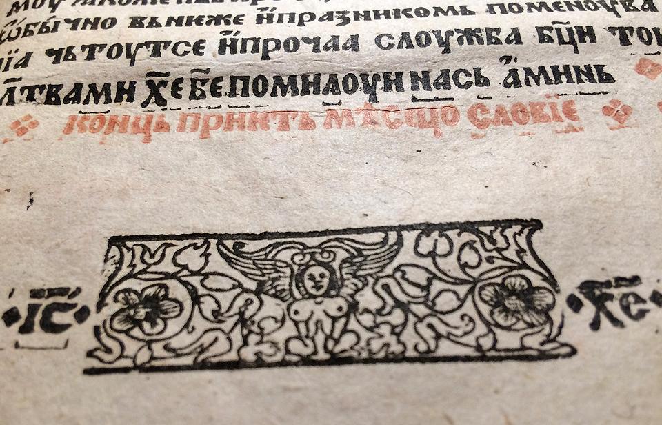 Vinjeta. Srpski Psaltir iz XVII veka