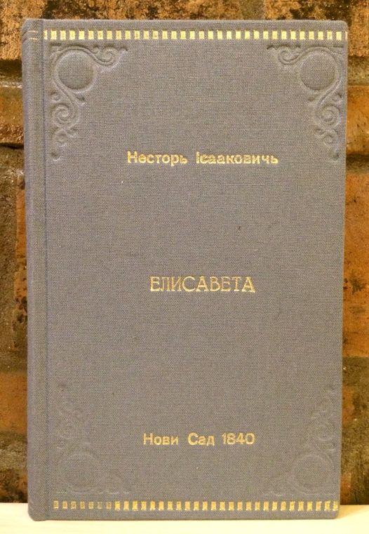 knjiga